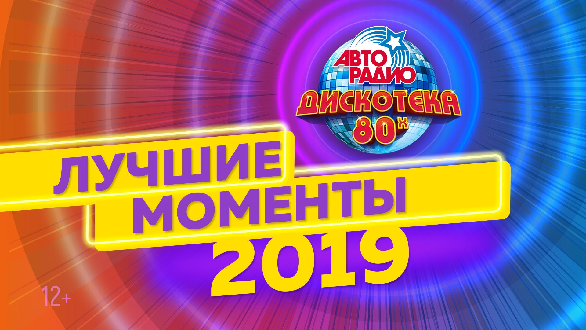 Дискотека 80-х 2019. Лучшие моменты фестиваля Авторадио