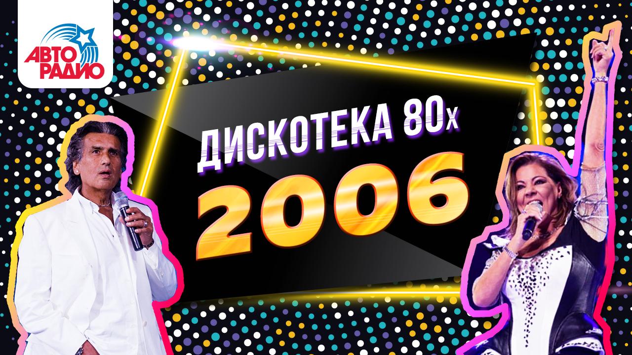 Дискотека 80-х (2006) Фестиваль Авторадио (DVDRip)
