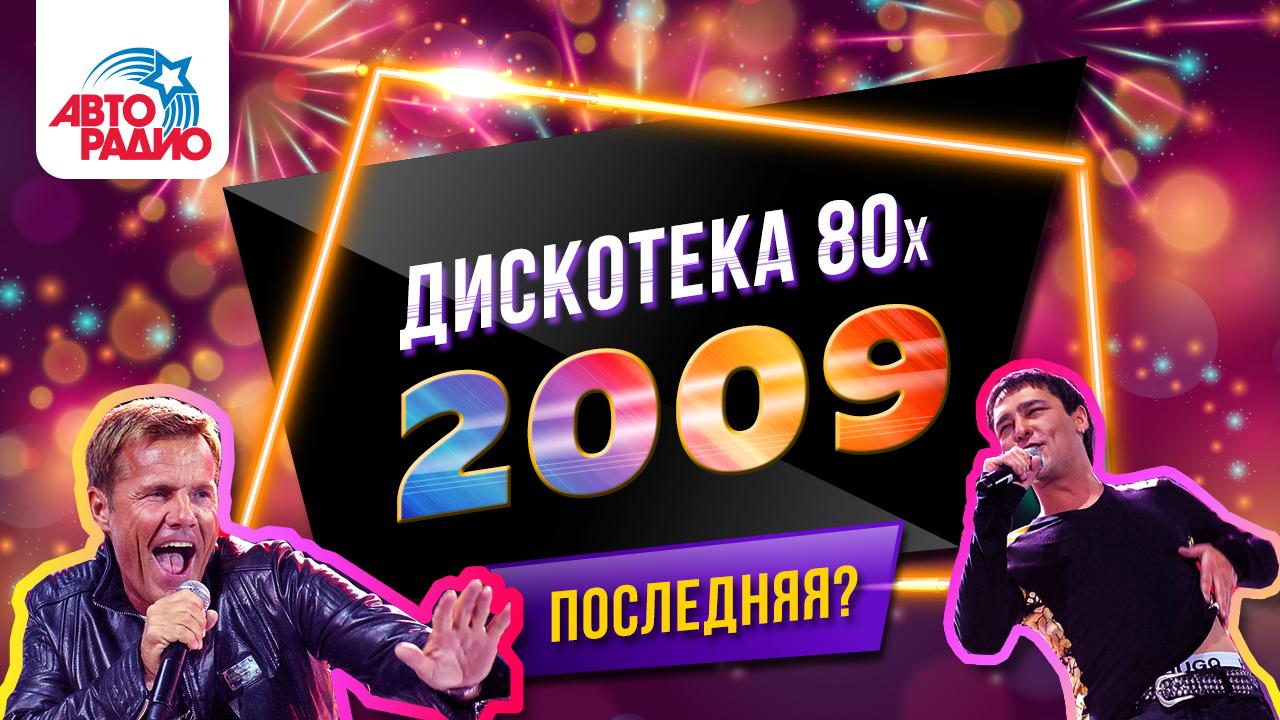 Дискотека 80-х (2009) Фестиваль Авторадио (DVDRip)