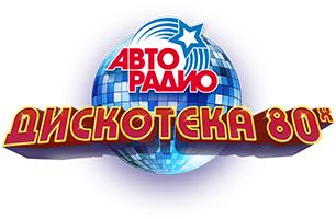 Дискотека 80-х - Международный фестиваль Авторадио