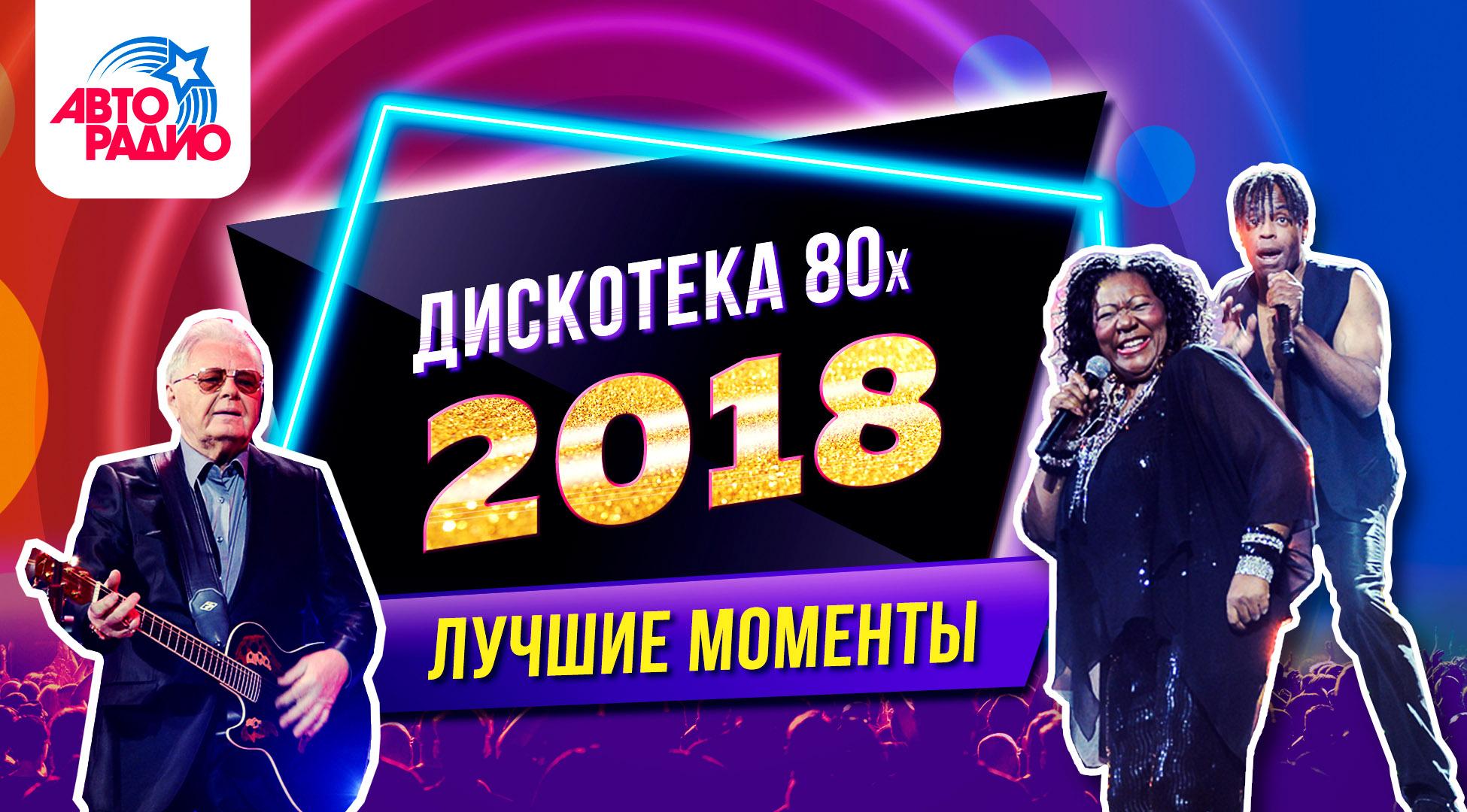 Дискотека 80-х 2018. Лучшие моменты фестиваля Авторадио
