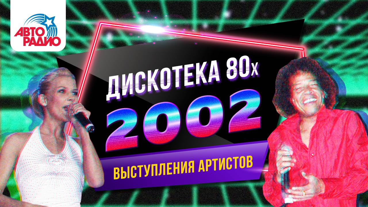 Дискотека 80-х 2002 (выступления артистов)