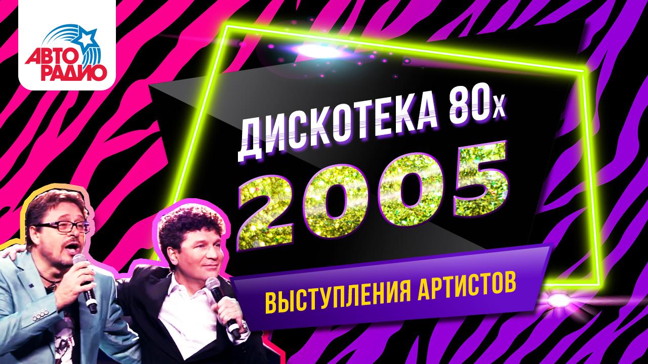 Дискотека 80-х 2005 (выступления артистов)