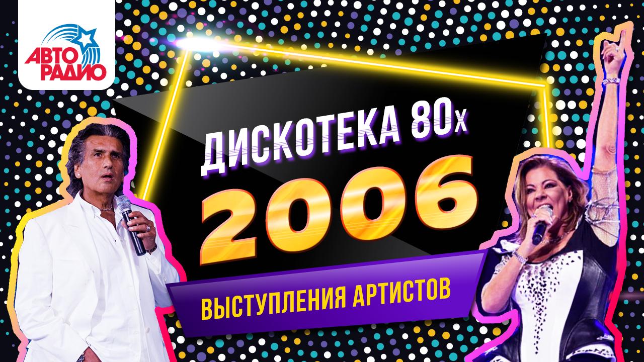 Дискотека 80-х 2006 (выступления артистов)