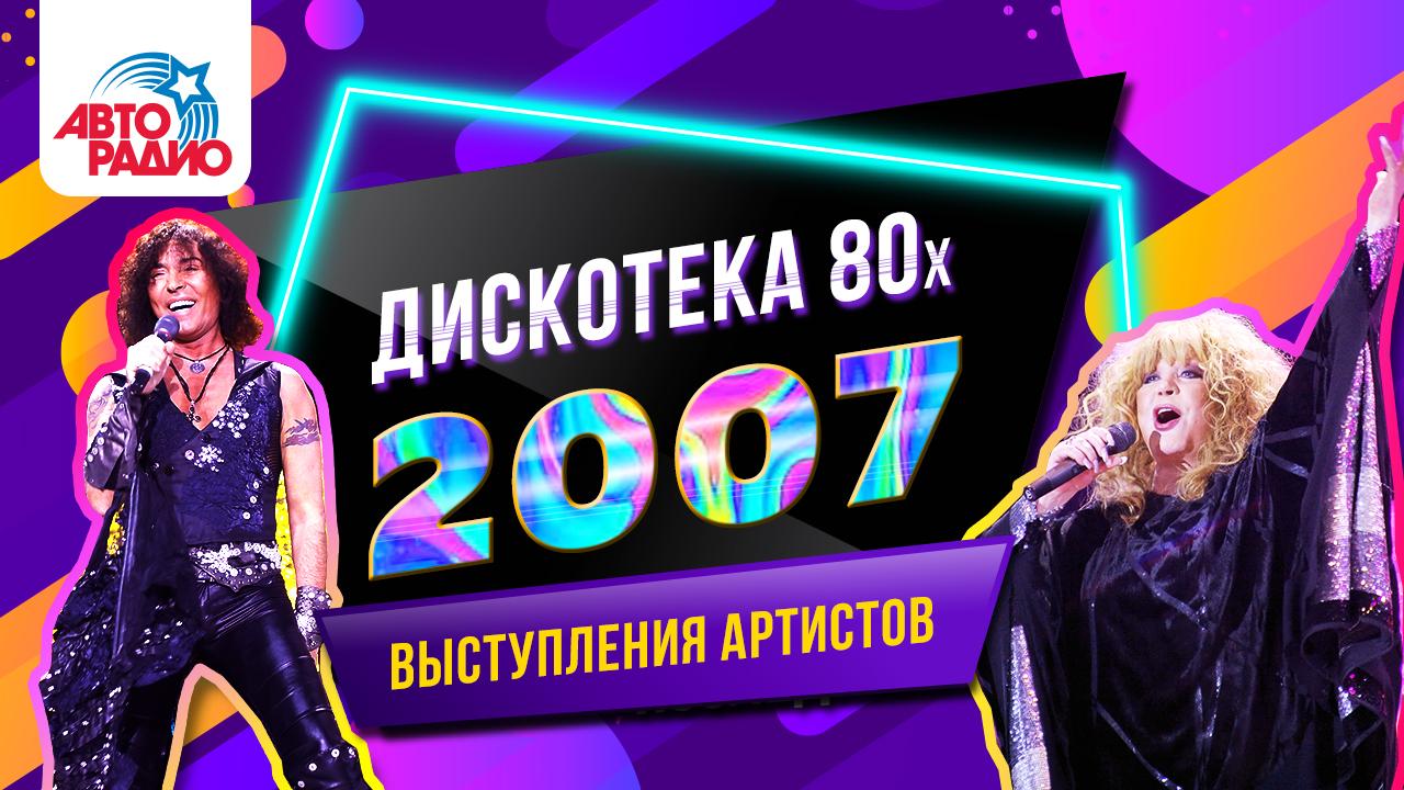Дискотека 80-х 2007 (выступления артистов)