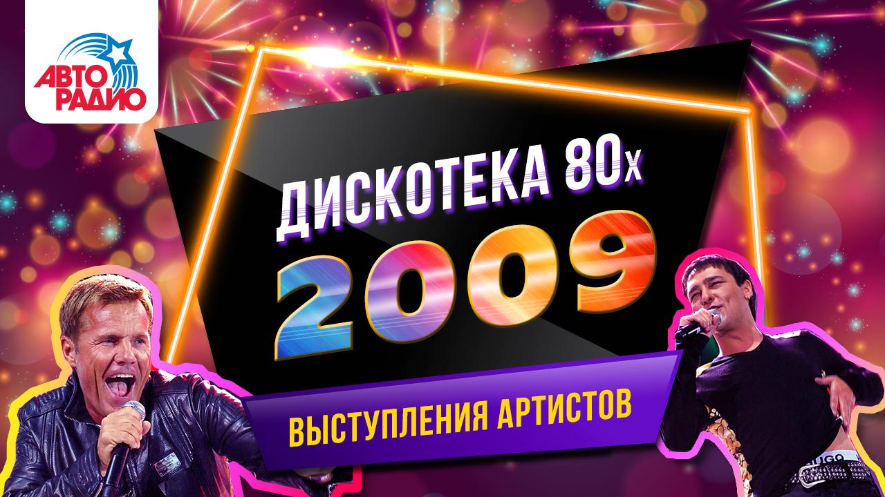 Дискотека 80-х 2009 (выступления артистов)