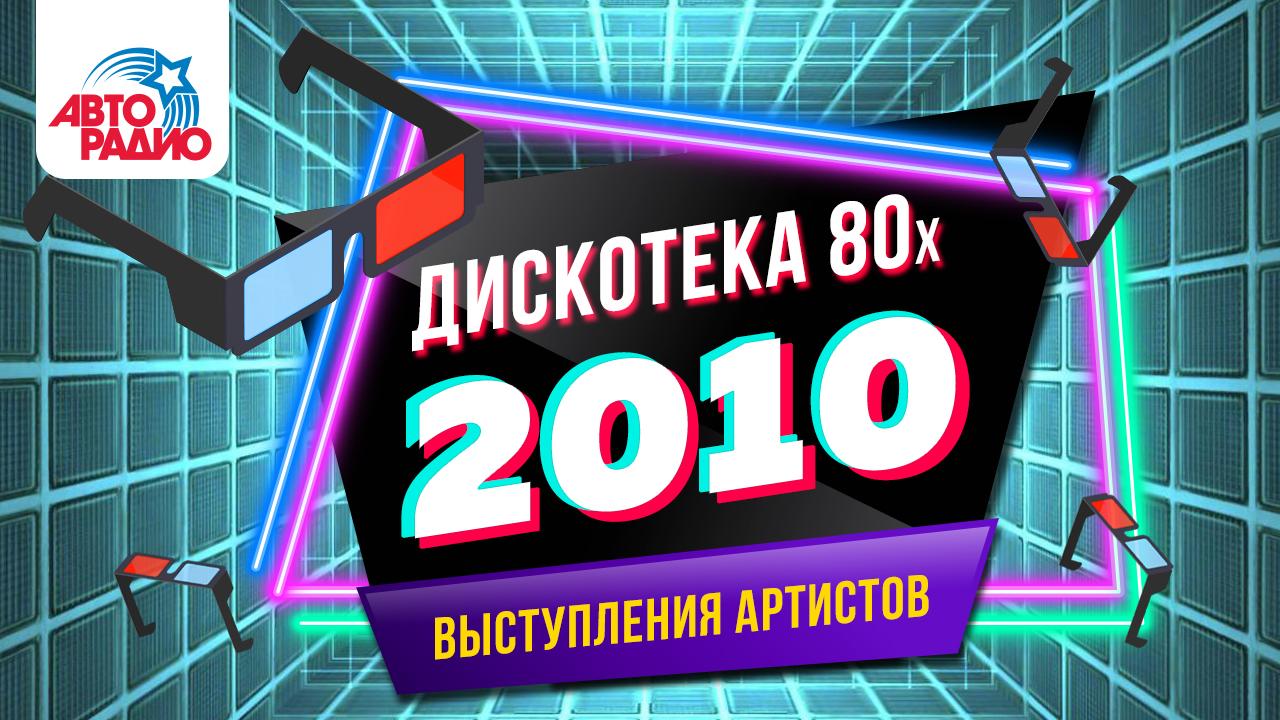 Дискотека 80-х 2010 (выступления артистов)