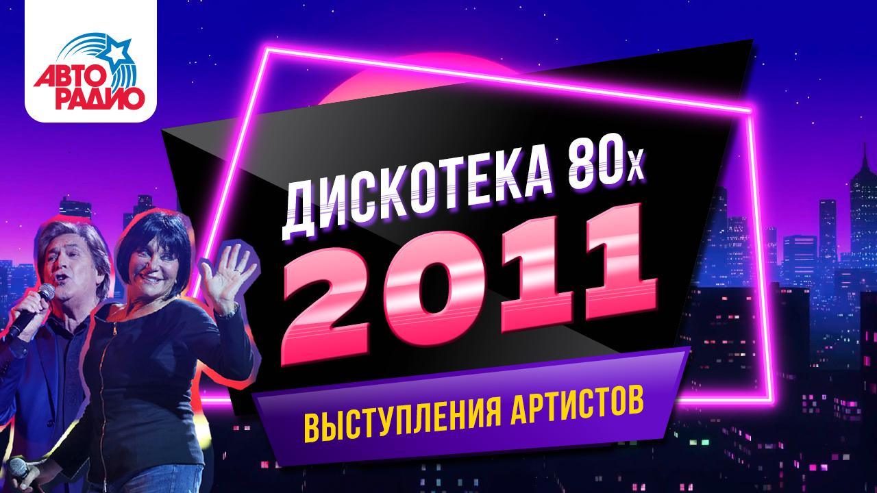 Дискотека 80-х 2011 (выступления артистов)