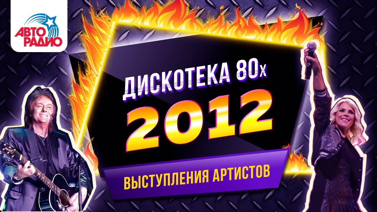 Дискотека 80-х 2012 (выступления артистов)