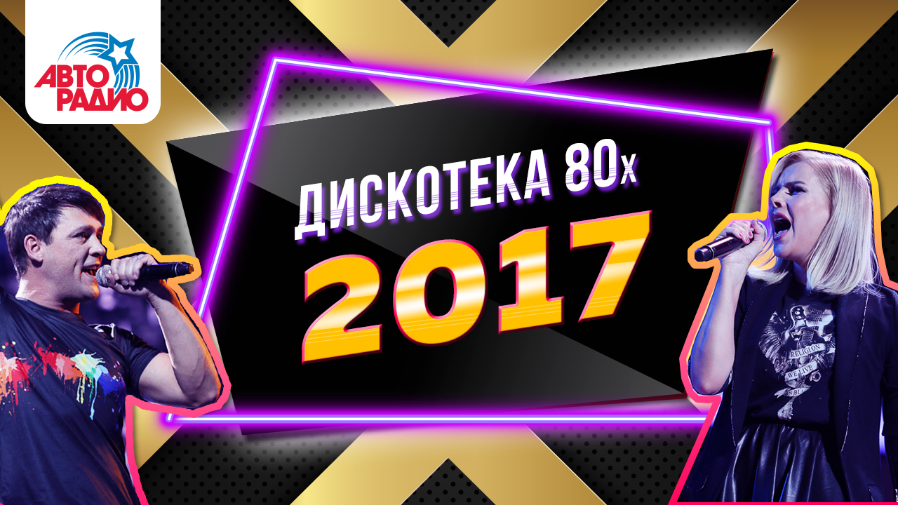 Дискотека 80-х (2017) Полная версия фестиваля Авторадио