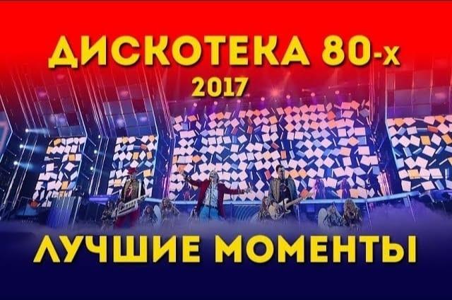 Дискотека 80-х 2017. Лучшие моменты фестиваля Авторадио