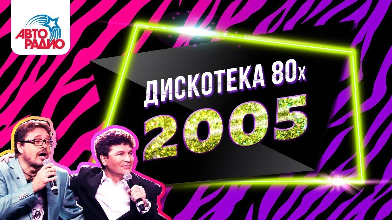 Дискотека 80-х (2005) Фестиваль Авторадио (DVDRip)