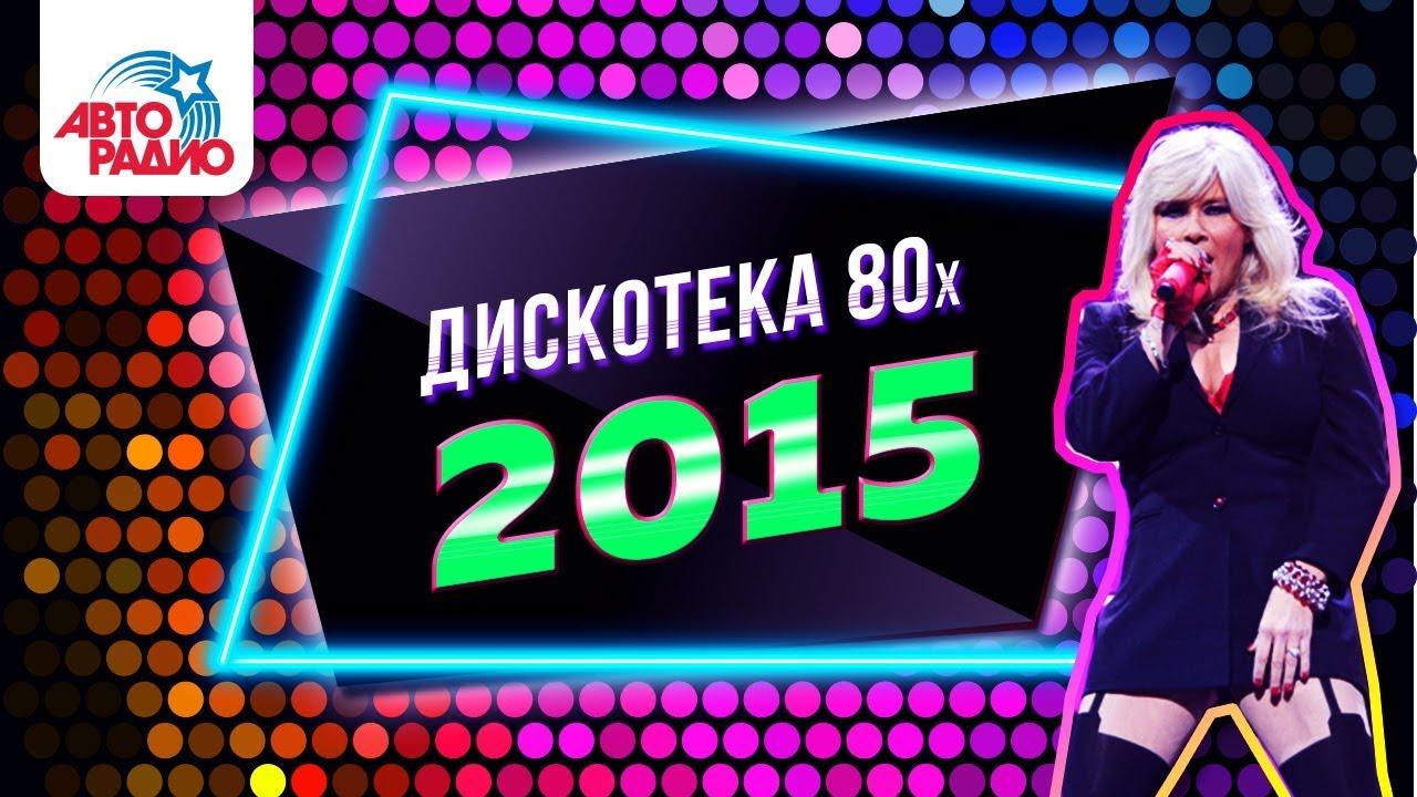 Дискотека 80-х (2015) Фестиваль Авторадио (Полная версия)
