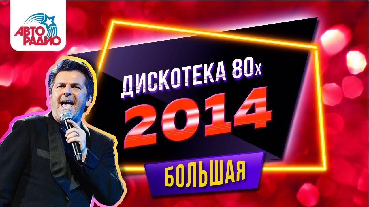 Дискотека 80-х (2014) Фестиваль Авторадио (Полная версия)