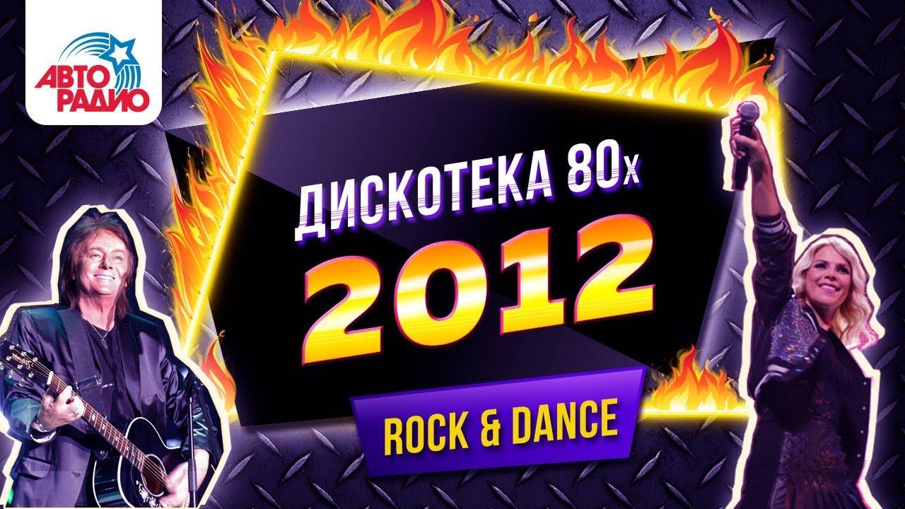 Дискотека 80-х (2012) Фестиваль Авторадио (Телеверсия)