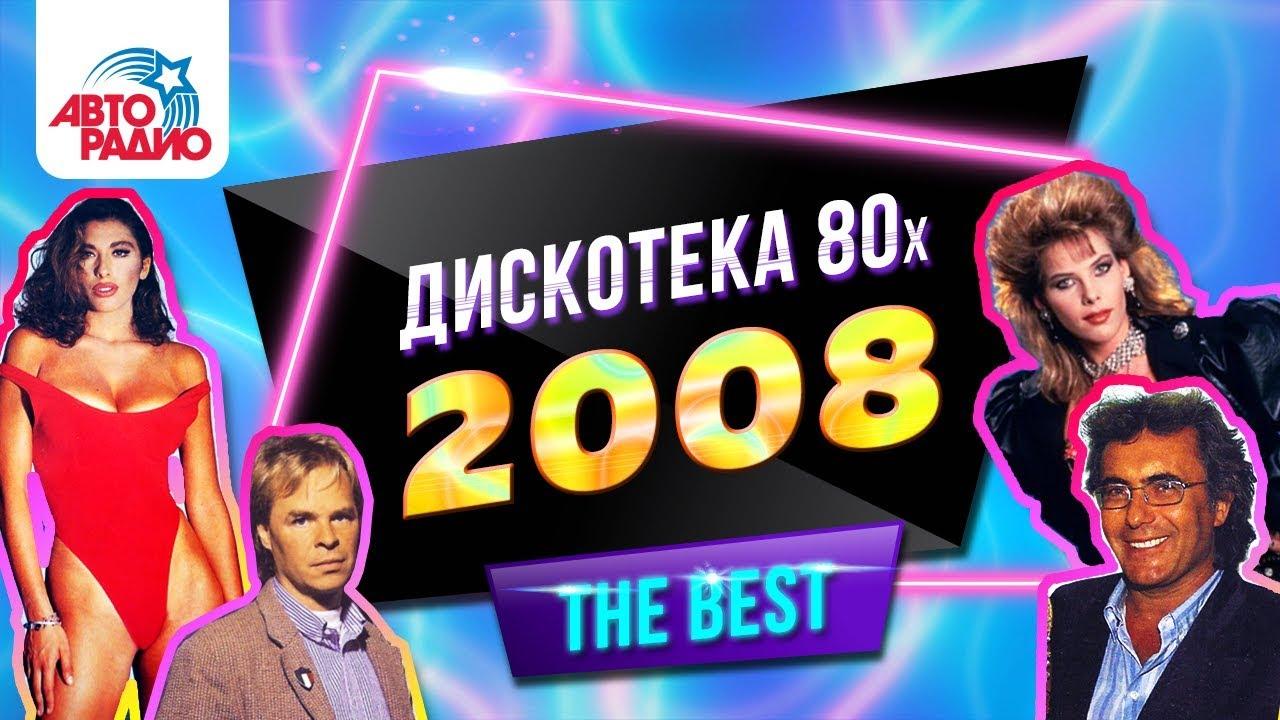 Дискотека 80-х (2008) Фестиваль Авторадио (Полная версия)