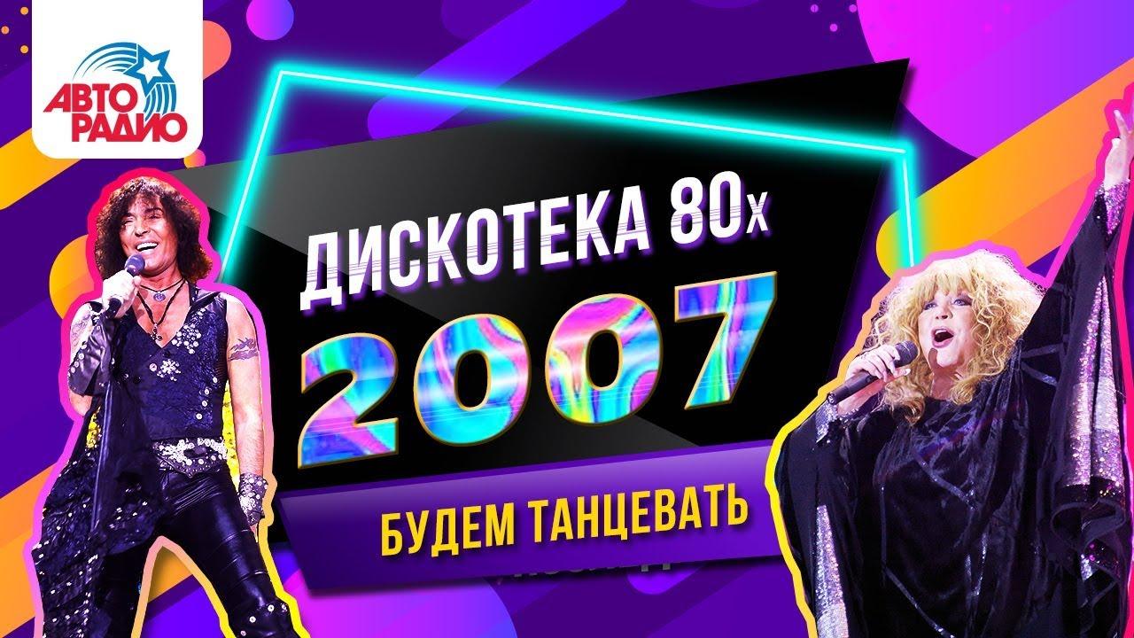 Дискотека 80-х (2007) Фестиваль Авторадио (DVDRip)