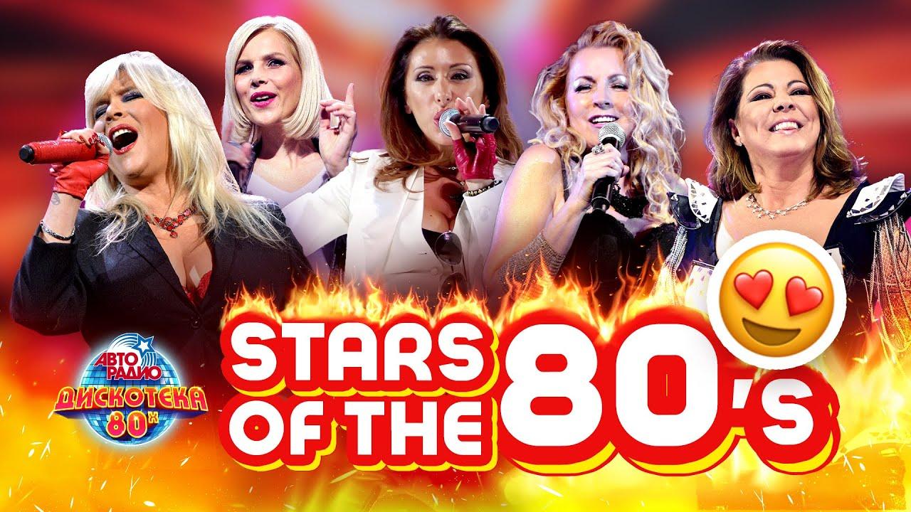 Горячие звезды 80-х и их нестареющие хиты! С.С. Catch, Sabrina, Lian Ross, Samantha Fox, Sandra