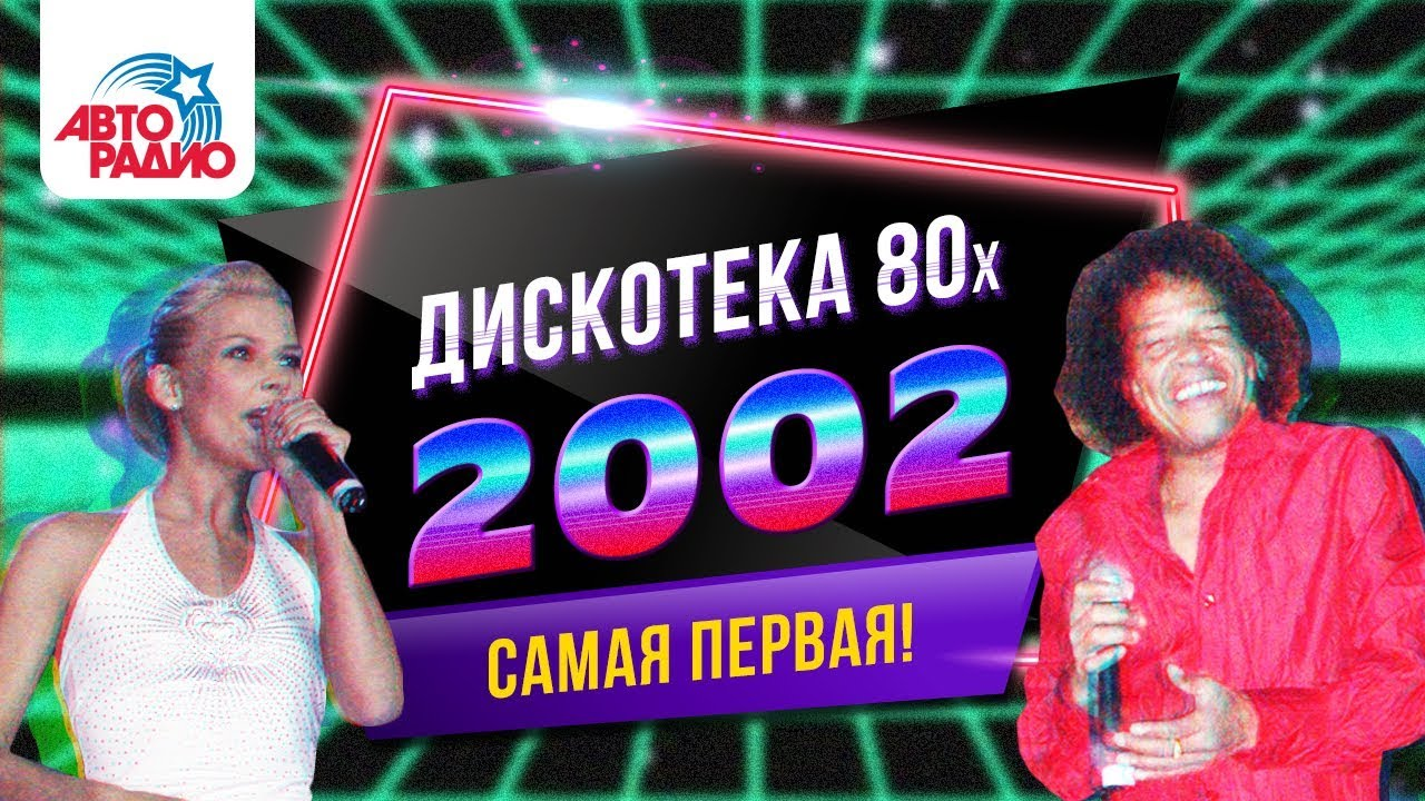 Дискотека 80-х (2002) Фестиваль Авторадио (DVDRip)