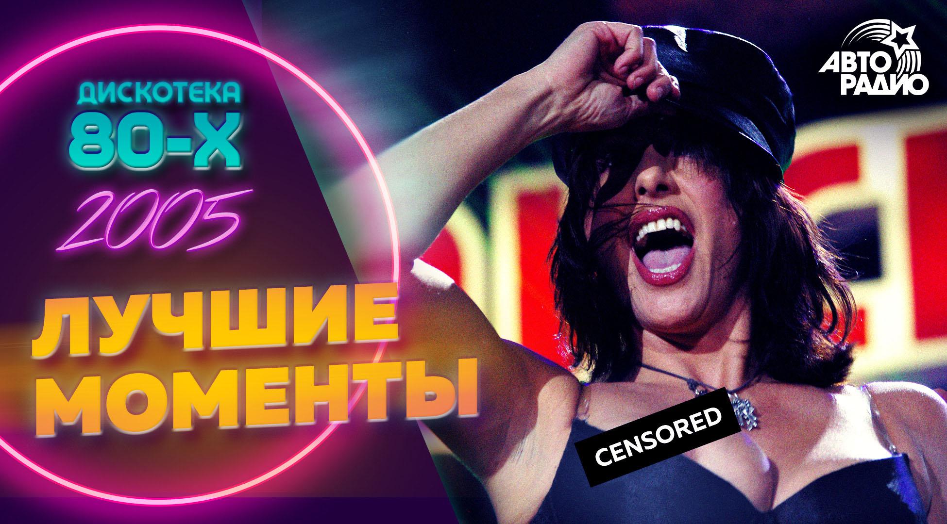 Дискотека 80-х 2005. Лучшие моменты фестиваля Авторадио