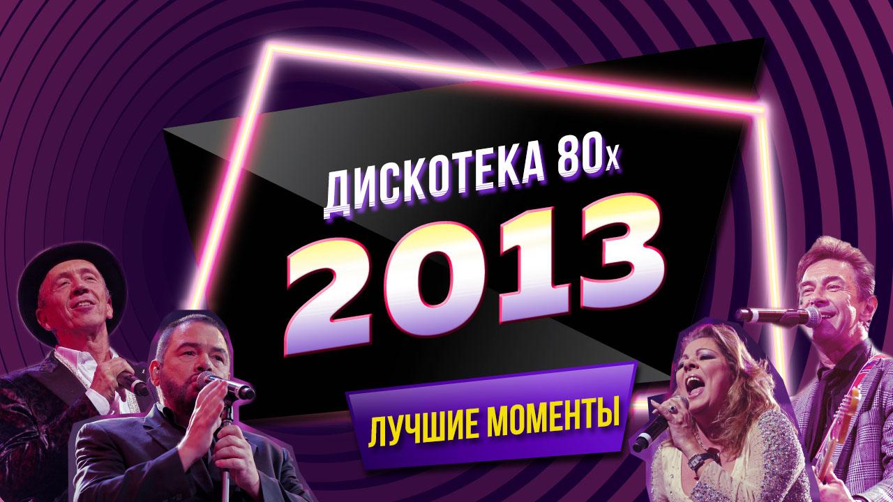 Дискотека 80-х 2013. Лучшие моменты фестиваля Авторадио