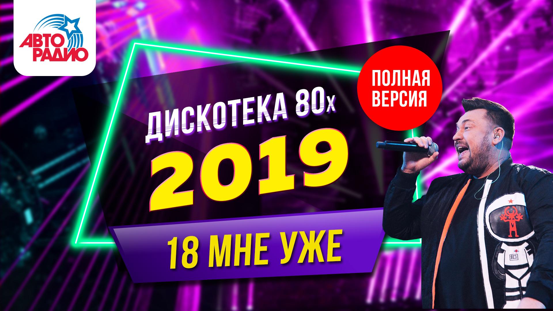 Дискотека 80-х (2019) Полная версия фестиваля Авторадио