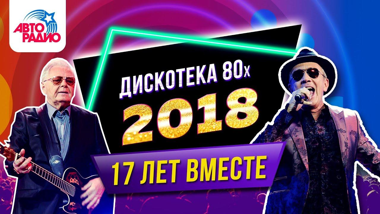 Дискотека 80-х (2018) Полная версия фестиваля Авторадио