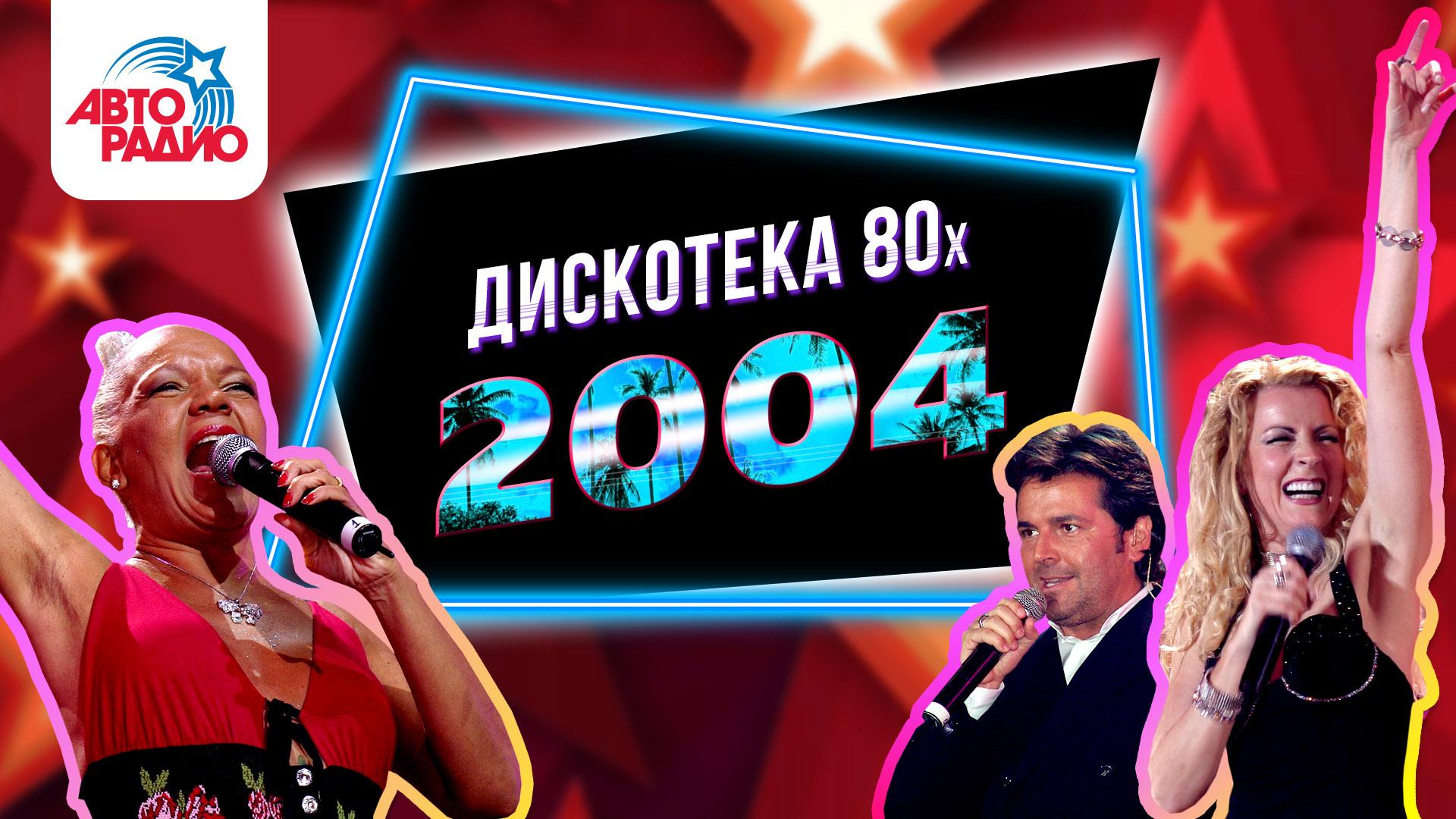 Дискотека 80-х (2004) Фестиваль Авторадио (Полная версия)