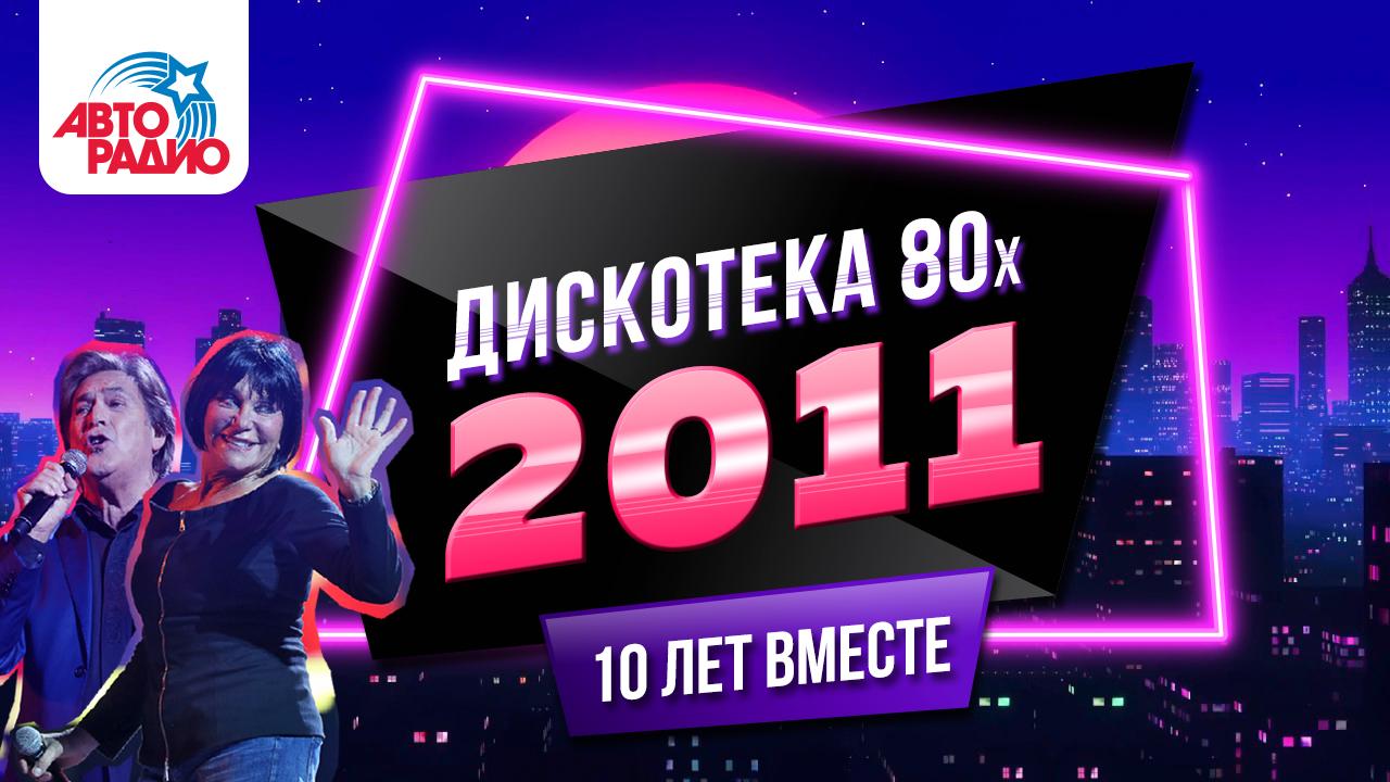 Дискотека 80-х (2011) Фестиваль Авторадио (Телеверсия)