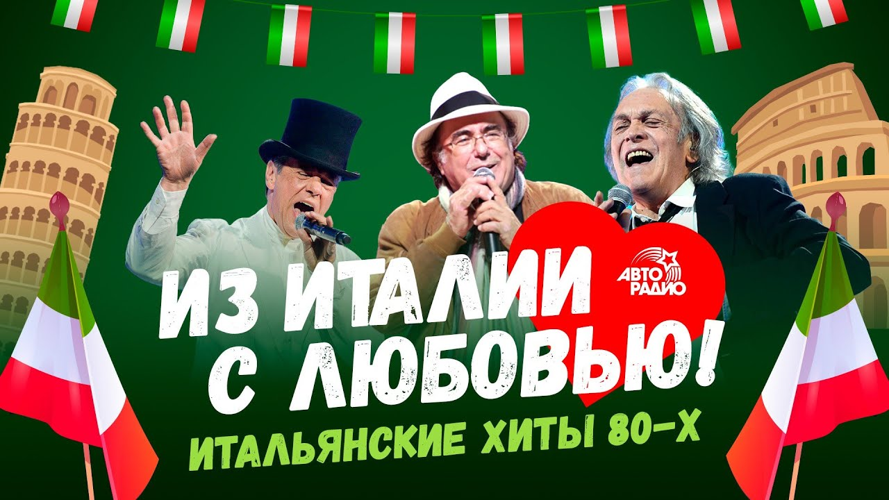 Из Италии с любовью! Итальянские хиты 80-х: Al Bano, Toto Cutugno, Umberto Tozzi, Savage