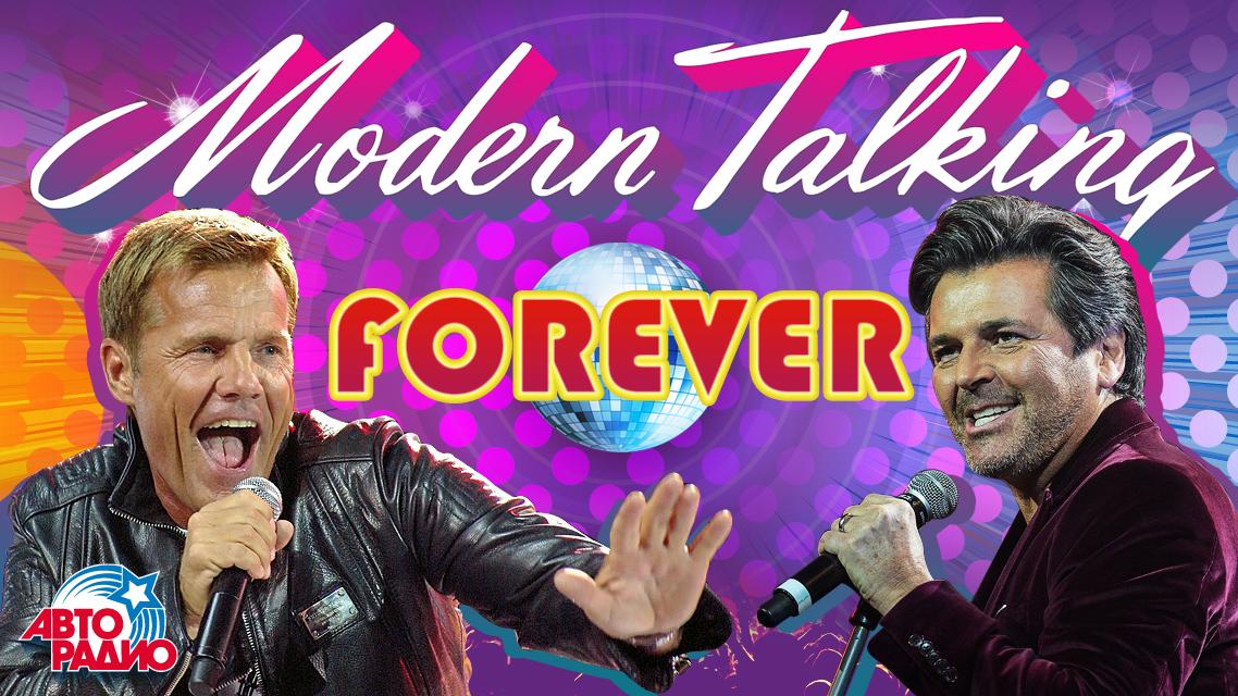 Modern Talking forever! Лучшие выступления Томаса Андерса и Дитера Болена на Дискотеке 80-х
